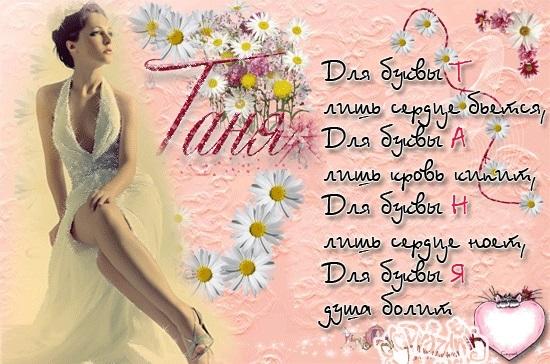 С днем рождения Таня открытки прикольные010