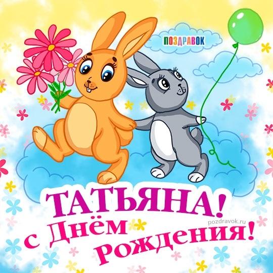 С днем рождения Таня открытки прикольные011