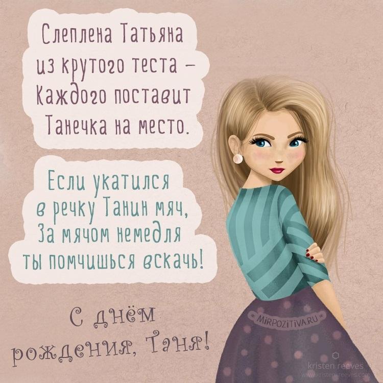 С днем рождения Таня открытки прикольные012