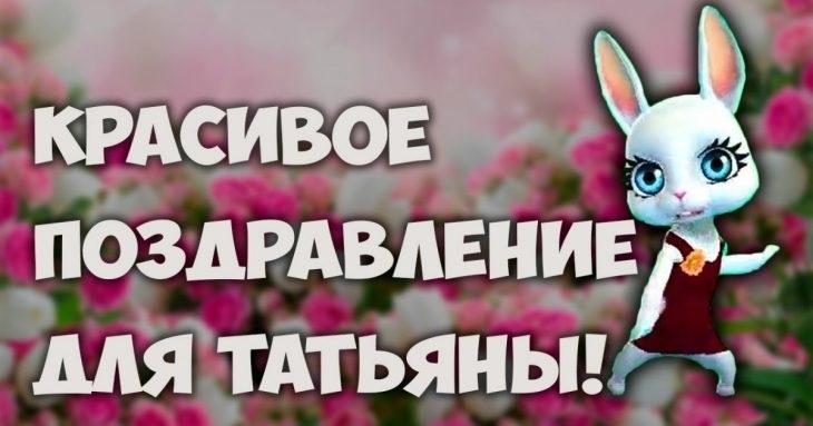 С днем рождения Таня открытки прикольные014