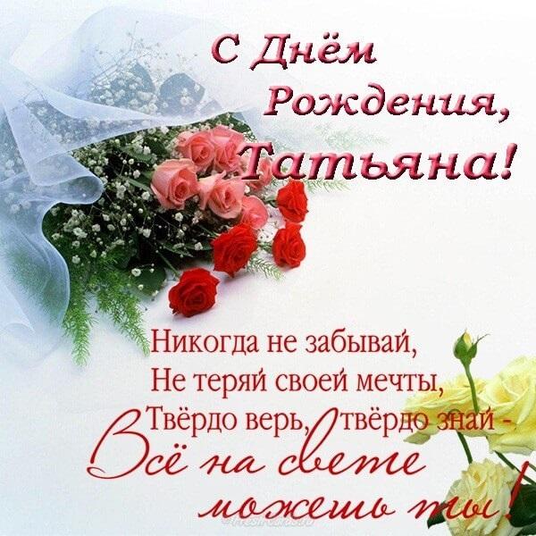С днем рождения Таня открытки прикольные015