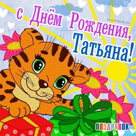 С днем рождения Таня открытки прикольные016