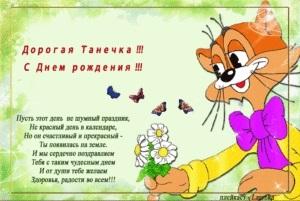 С днем рождения Таня открытки прикольные018