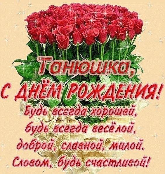 С днем рождения Таня открытки прикольные019