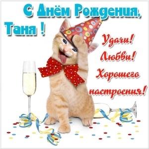 С днем рождения Таня открытки прикольные020