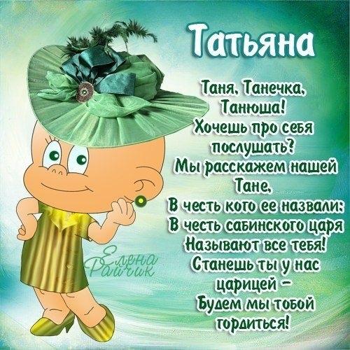 С днем рождения Таня открытки прикольные021