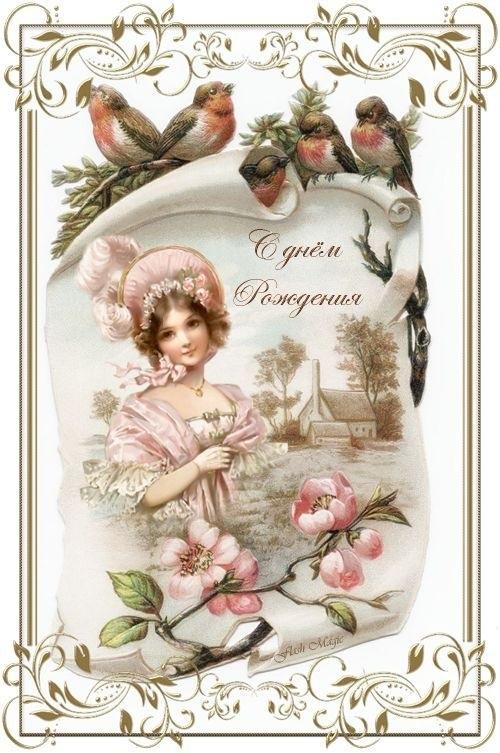 С днем рождения антикварные открытки002