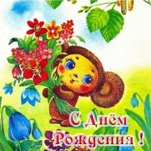 С днем рождения антикварные открытки004
