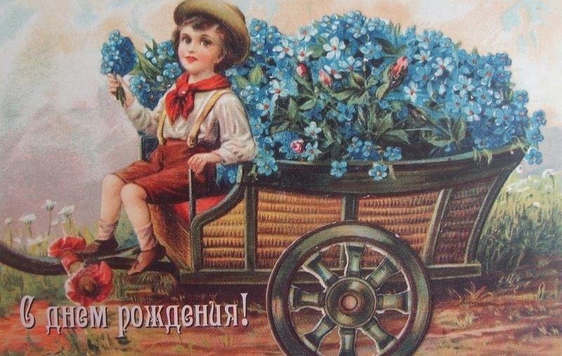 С днем рождения антикварные открытки005