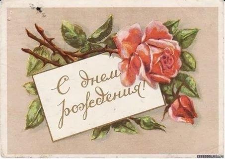 С днем рождения антикварные открытки013