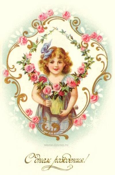 С днем рождения антикварные открытки021