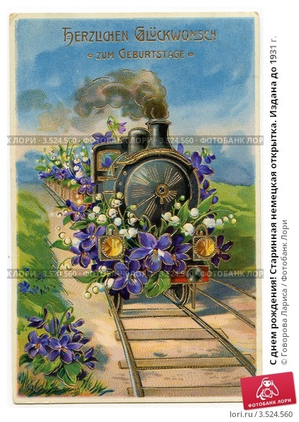 С днем рождения антикварные открытки023