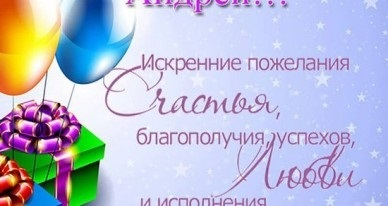 С днем рождения для Андрея картинки002
