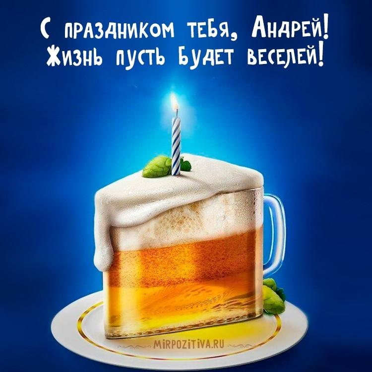 С днем рождения для Андрея картинки006