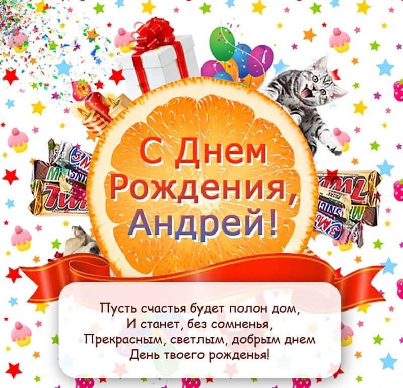 С днем рождения для Андрея картинки010