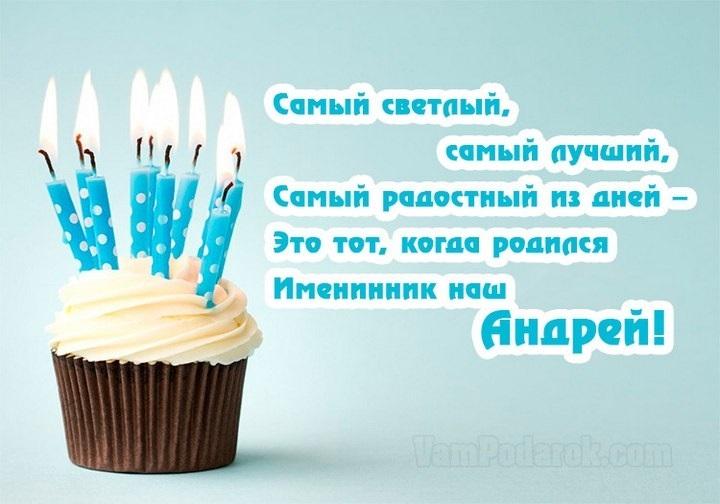 С днем рождения для Андрея картинки013