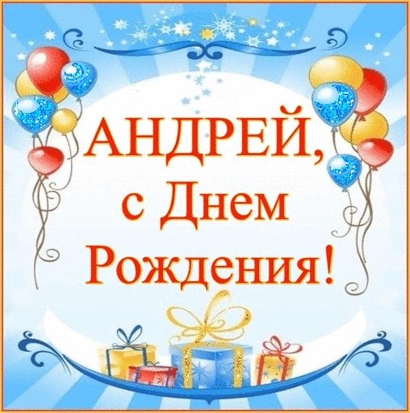 Красивое поздравление с днем рождения андрею