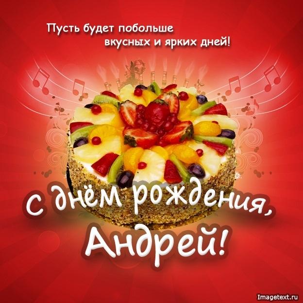 С днем рождения для Андрея картинки015