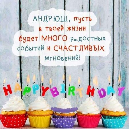С днем рождения для Андрея картинки016
