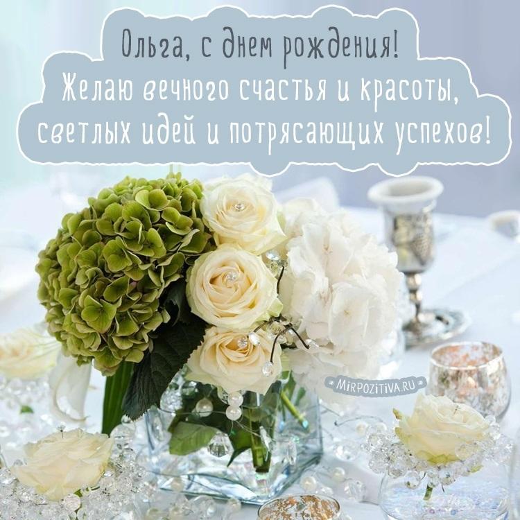 С днем рождения картинки девушке Ольге001