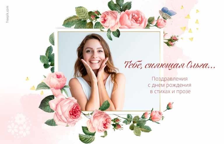 С днем рождения картинки девушке Ольге003