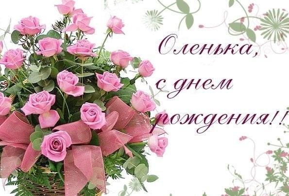 С днем рождения картинки девушке Ольге007