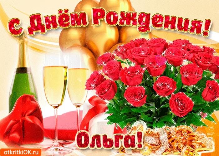 С днем рождения картинки девушке Ольге008