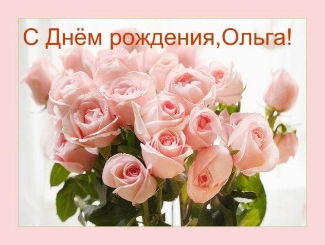 С днем рождения картинки девушке Ольге010