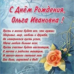 С днем рождения картинки девушке Ольге011