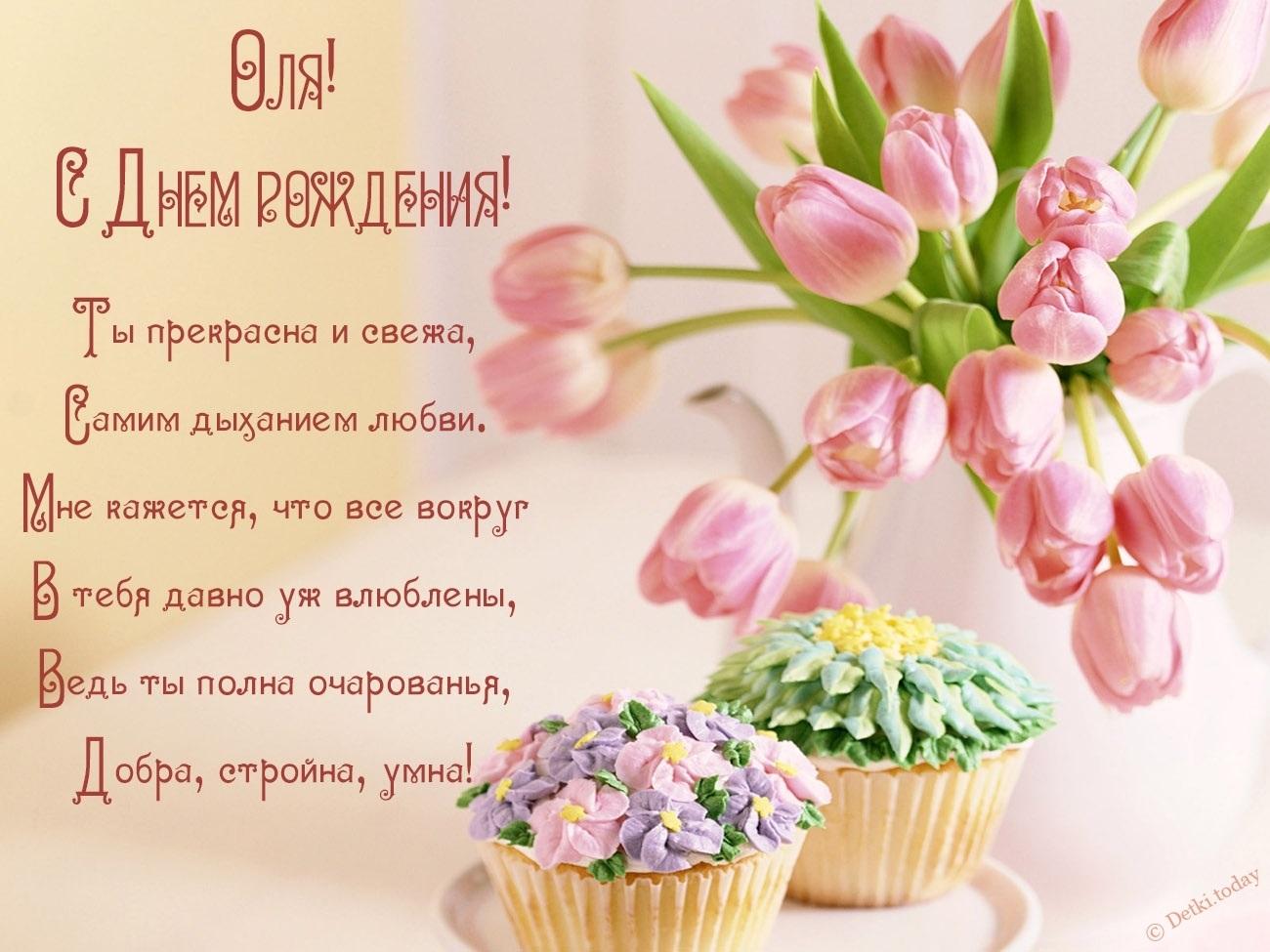 С днем рождения картинки девушке Ольге016