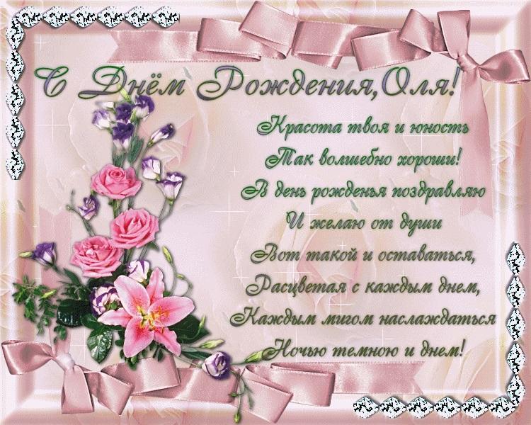 С днем рождения картинки девушке Ольге017
