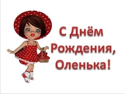 С днем рождения картинки девушке Ольге019