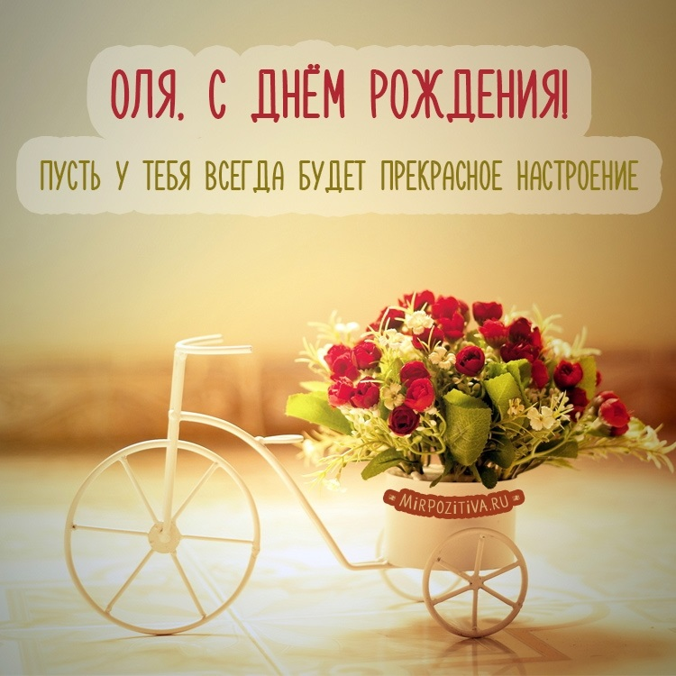 С днем рождения картинки девушке Ольге020