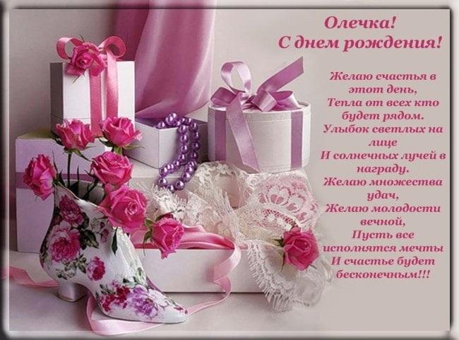 С днем рождения картинки девушке Ольге022