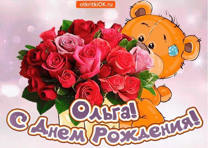 С днем рождения картинки девушке Ольге024