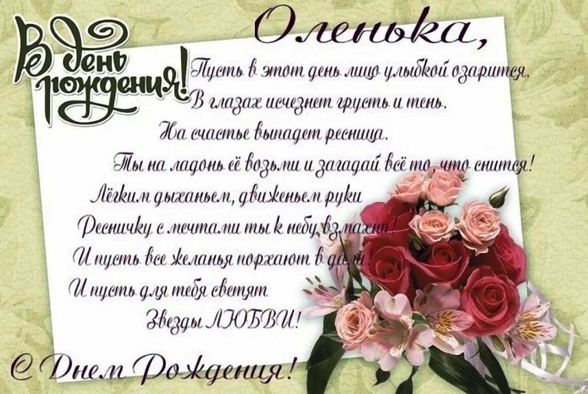 С днем рождения картинки девушке Ольге025
