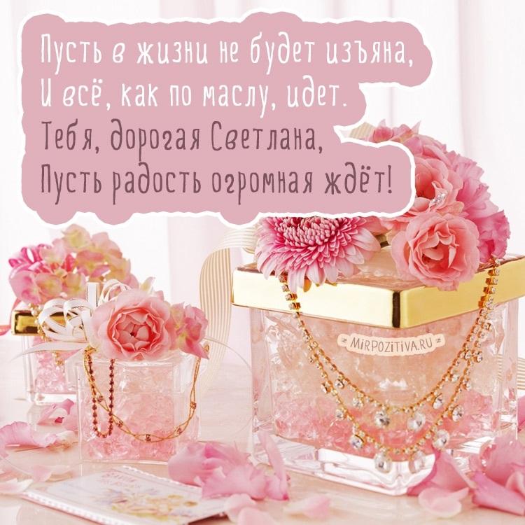 С днем рождения картинки девушке Светлане001