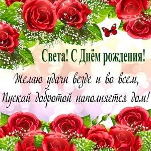 С днем рождения картинки девушке Светлане003