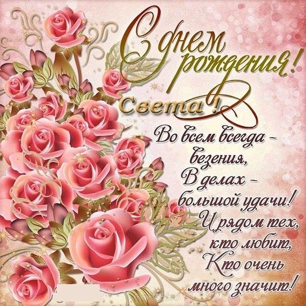 С днем рождения картинки девушке Светлане004