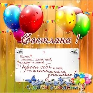 С днем рождения картинки девушке Светлане006