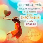 С днем рождения картинки девушке Светлане