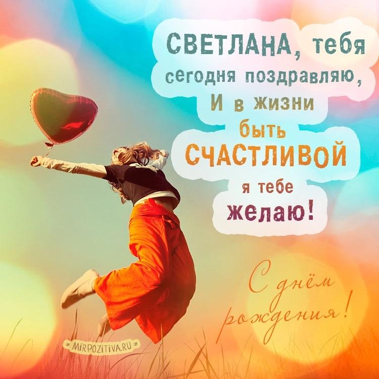 С днем рождения картинки девушке Светлане007