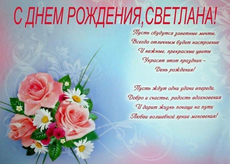 С днем рождения картинки девушке Светлане010