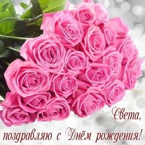 С днем рождения картинки девушке Светлане011