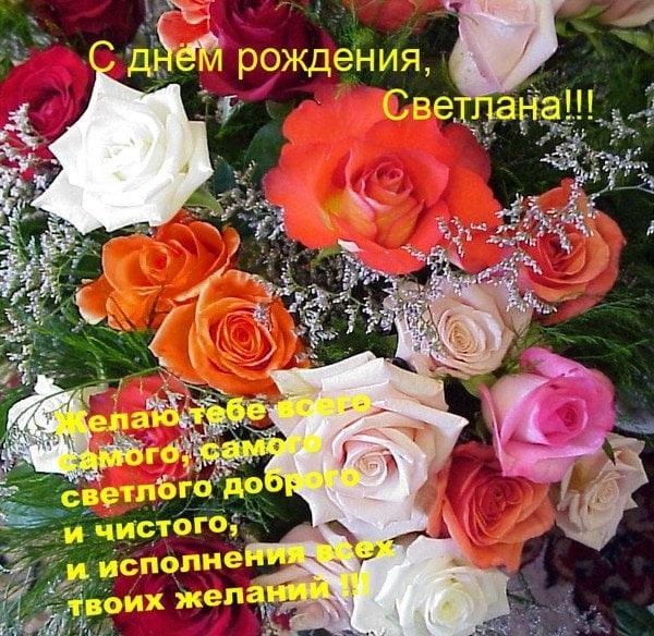 С днем рождения картинки девушке Светлане014
