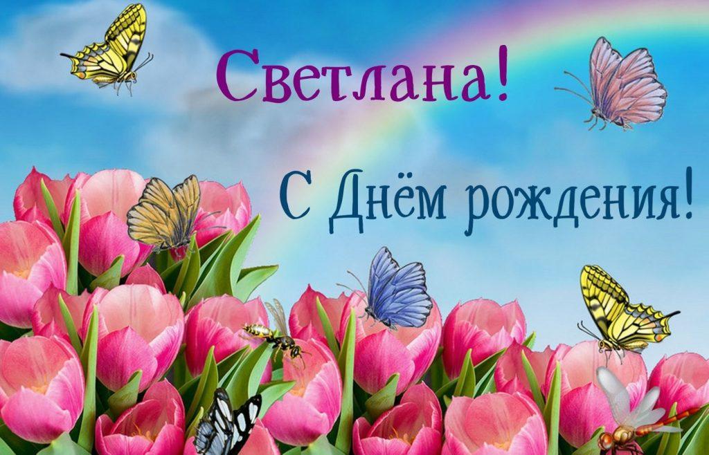 С днем рождения картинки девушке Светлане016