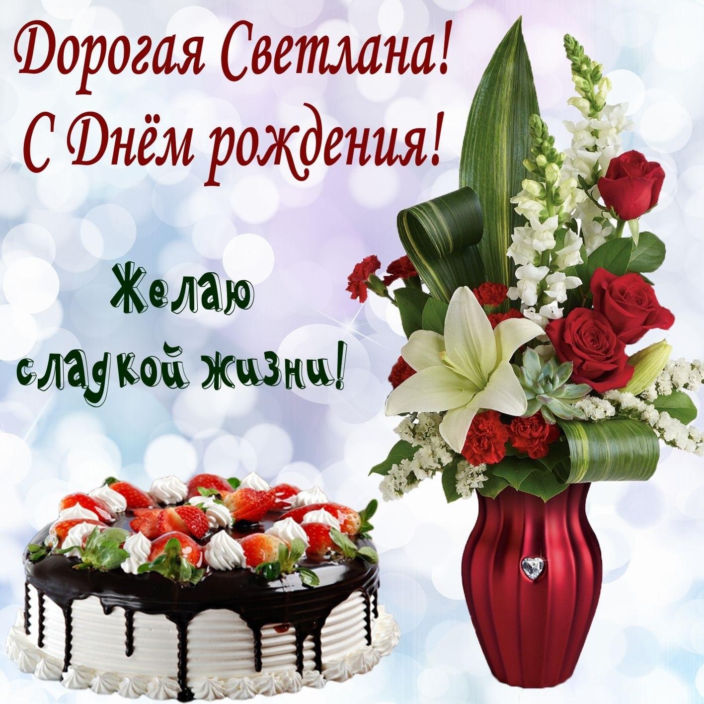 С днем рождения картинки девушке Светлане022