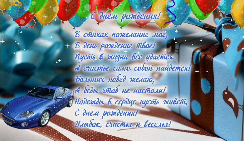 С днем рождения картинки знакомому парню019