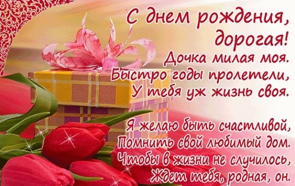 С днем рождения моя дочка картинки019