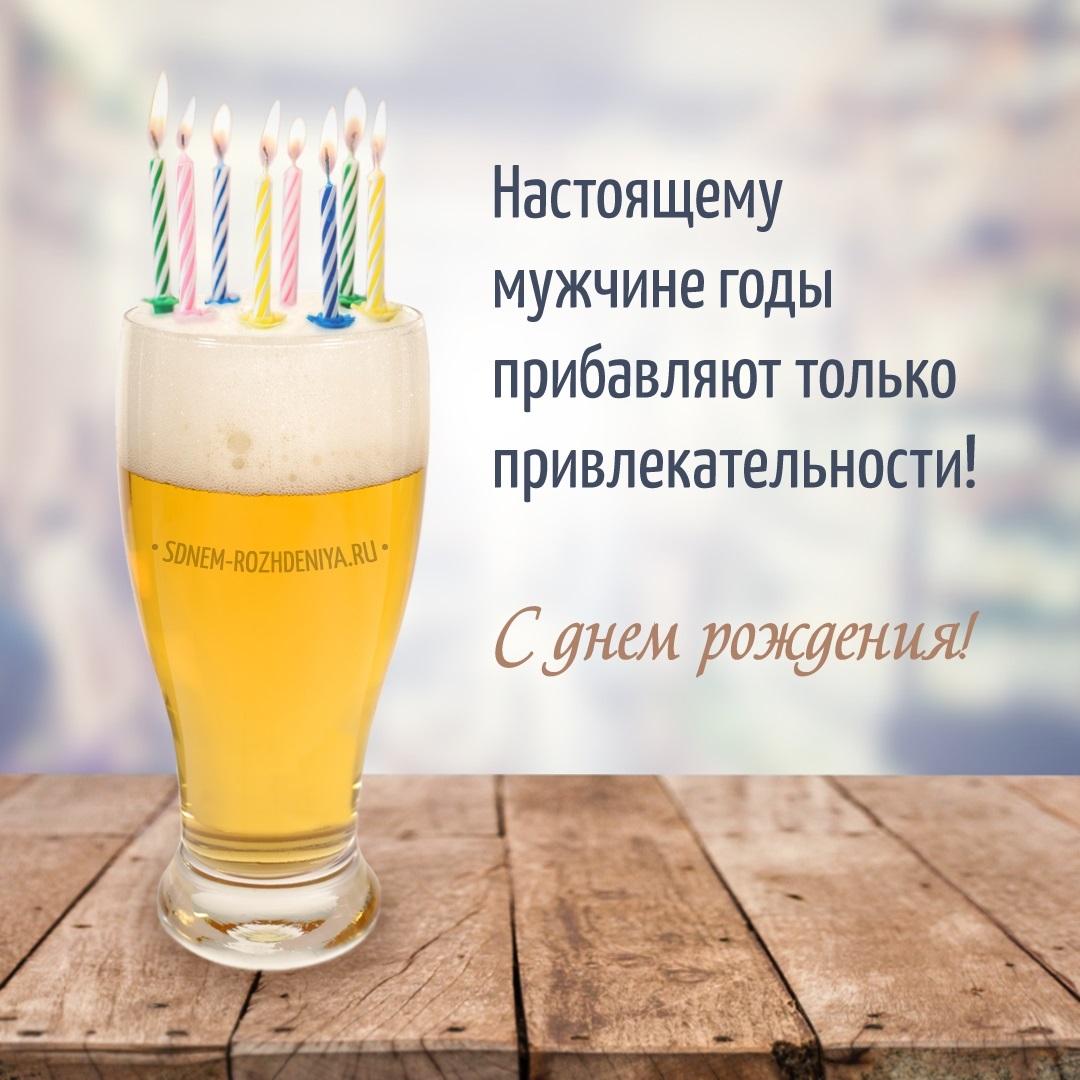 С днем рождения настоящий мужчина картинки и открытки006
